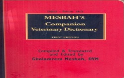 MESBAH's Companion Veterinary Dictionary